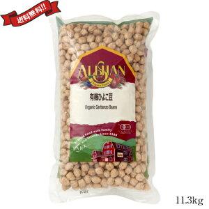 【ポイント最大5倍】ひよこ豆 オーガニック 乾燥 有機 アリサン 有機ひよこ豆 11.3kg 業務用