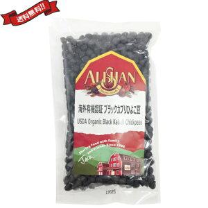 【ポイント最大5倍】ひよこ豆 オーガニック 乾燥 有機 アリサン 有機黒ひよこ豆 200g