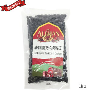 【ポイント最大5倍】ひよこ豆 オーガニック 乾燥 有機 アリサン 有機黒ひよこ豆 1kg