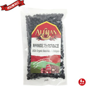 【ポイント11倍】最大38倍!ひよこ豆 オーガニック 乾燥 有機 アリサン 有機黒ひよこ豆 200g 4個セット