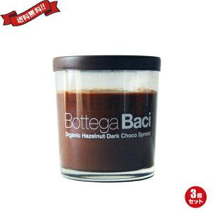 【ポイント5倍】最大22倍!チョコレート スプレッド ソース ボッテガバーチ Bottega Baci プレミアムチョコスプレッド 200g 3個セット