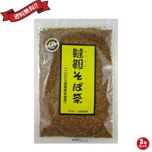 【ポイント6倍】最大31倍!韃靼そば茶(150g)3袋セット100%国産原料 古舘製麺所