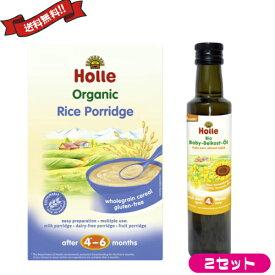離乳食 油 おかゆ ホレ Holle オーガニック 有機離乳食セット ポリッジ&食用オイル 2セット