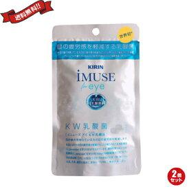 乳酸菌 サプリメント ビタミン iMUSE eye(イミューズ アイ) 60粒 機能性表示食品 2袋セット