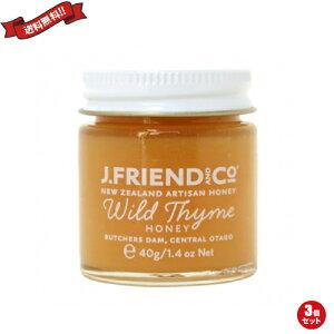 【エントリーで10倍】最大37倍!はちみつ 蜂蜜 ハチミツ J.Friend ワイルドタイムハニー 40g 3個セット