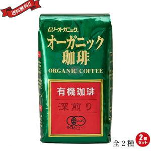 【エントリーで11倍】最大38倍!コーヒー 豆 深煎り 浅煎り ムソーオーガニック オーガニックコーヒー 200g 全2種 2個セット