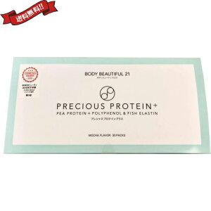 【ポイント最大4倍】植物性プロテイン プロテイン えんどう豆 プレシャスプロテインプラス30包入り