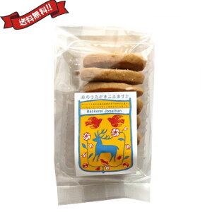 お菓子 ヘルシー オーガニック ベッカライヨナタン くるみのクッキー 80g
