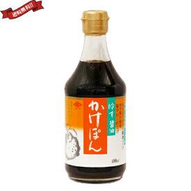 【ポイント最大4倍】ぽん酢 ポン酢 ゆず チョーコー ゆず醤油かけぽん 400ml
