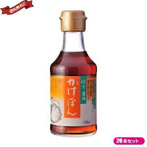 ぽん酢 ポン酢 ゆず チョーコー ゆず醤油かけぽん 170ml 20本セット