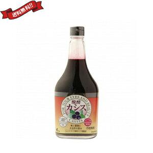 【ポイント最大4倍】カシス ジュース 発酵 シロップ ジャフマック 醗酵カシス飲料 565ml