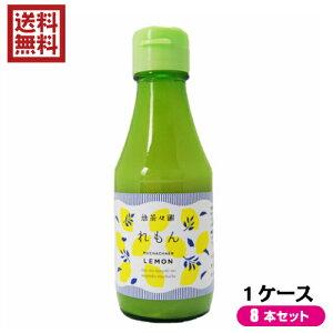 レモン果汁 ストレート 100% 無茶々園 れもんストレート果汁 1箱(150ml×8本入り)