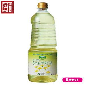 【ポイント6倍】最大34倍!菜種油 圧搾 なたね油 オーサワのなたねサラダ油(ペットボトル) 1360g 6個セット