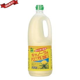 キャノーラ油 紅花油 サラダ油 創健社 キャノーラ&べに花一番 1500g