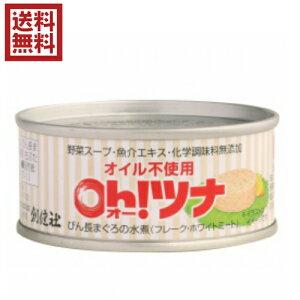 【ポイント4倍】最大23.5倍!ツナ ツナ缶 水煮 創健社 オイル不使用 オーツナフレーク 90g
