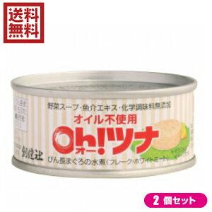 【ポイント6倍】最大31倍!ツナ ツナ缶 水煮 創健社 べに花一番のオーツナ 90g(固形量70g)2個セット