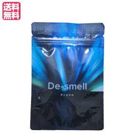 ディスメル 30粒(15日分)匂いケア 臭いケア においケア 送料無料