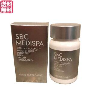SBC MEDISPA ホワイトサプリメント 30粒 湘南美容外科 ニュートロックスサン ローズマリー 送料無料