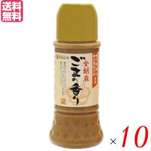 【ポイント6倍】最大33倍!ドレッシング 人気 ごまどれ 金胡麻 ごまの香り 280ml 10箱セット マルシマ 送料無料
