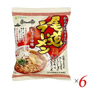 【ポイント5倍】最大31.5倍!らーめん 尾道 即席麺 マルシマ 尾道ラーメン 1食 6袋セット 送料無料