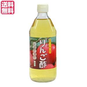 りんご酢 リンゴ酢 マルシマ りんご酢 500ml 送料無料