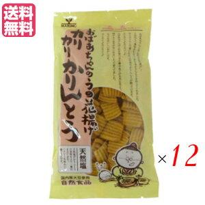 【ポイント7倍】最大27倍!かりんとう ギフト 人気 カリカリかりんとう(天然塩)160g 12袋セット