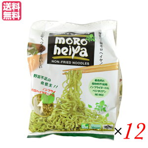 【ポイント4倍】最大23.5倍!モロヘイヤヌードル 1袋(50g×2)12個セット つけ麺 冷麺 パスタ