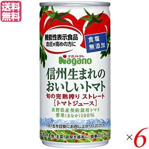 【ポイント6倍】最大32.5倍!トマトジュース 食塩無添加 無塩 ナガノトマト 信州生まれのおいしいトマト 食塩無添加 190g 機能性表示食品 送料無料 6個セット 母の日 ギフト プレゼント