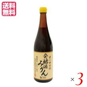 みりん 無添加 国産 オーサワの発酵酒みりん 720ml 3個セット