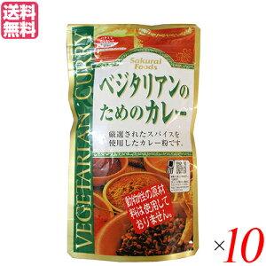 【ポイント6倍】最大33倍!カレー カレー粉 カレールー 桜井食品 ベジタリアンのためのカレー 160g 10個セット 送料無料