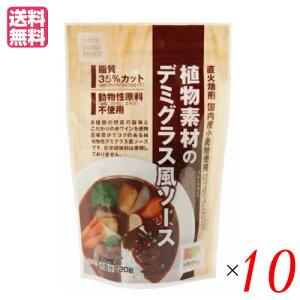 【ポイント6倍】最大33倍!ソース 無添加 シチュー 創健社 植物素材のデミグラス風ソース 120g 10個セット