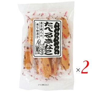 【ポイント2倍】かりんとう ギフト 人気 たべるきなこ 100g アヤベ製菓 2袋セット
