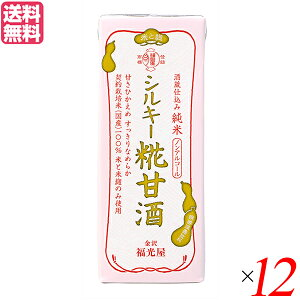 金沢 福光屋 酒蔵仕込み 純米 シルキー糀甘酒 200mL 12個セット 甘酒 米麹 無添加 送料無料