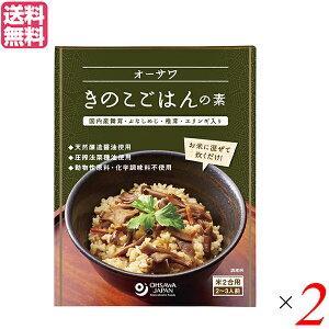 【ポイント5倍】最大31.5倍!ごはんの素 きのこ 炊き込みご飯の素 オーサワきのこごはんの素 140g 2個セット 送料無料