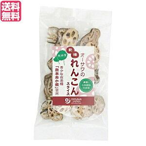 蓮根 レンコン 乾燥野菜 オーサワの乾燥れんこん スライス 熊本産 30g 送料無料