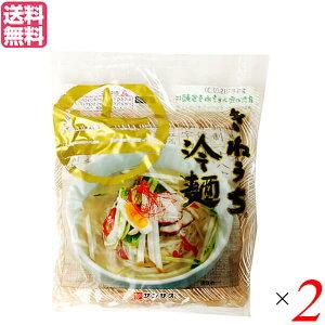 冷麺 韓国 そば粉 サンサス きねうち 冷麺 特上 150g スープなし 2袋セット 送料無料
