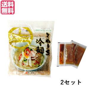 冷麺 韓国 そば粉 サンサス きねうち 冷麺 特上 150g +スープの素セット 2セット 送料無料