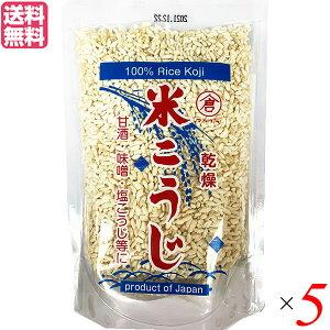 麹 乾燥 米麹 マルクラ 国産 乾燥白米こうじ 200g 5個セット 送料無料