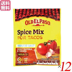 タコス スパイス 調味料 オールドエルパソ タコシーズニング(うす塩味) 30g 12個セット 送料無料