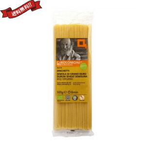【ポイント最大5倍】パスタ スパゲッティ オーガニック ジロロモーニ デュラム小麦 有機スパゲッティ 500g
