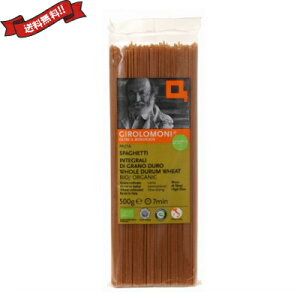 【ポイント最大5倍】全粒粉 パスタ スパゲッティ ジロロモーニ 全粒粉デュラム小麦 有機スパゲッティ 500g