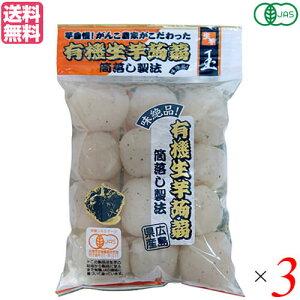 こんにゃく 蒟蒻 コンニャク マルシマ 有機生芋蒟蒻(玉)200g 3個セット 送料無料
