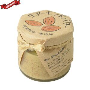 【ポイント最大5倍】アーモンドバター 有塩 無添加 manma naturals 生アーモンドバター 120g マンマ ナチュラルズ