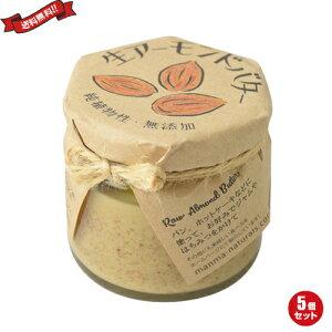 【ポイント最大5倍】アーモンドバター 有塩 無添加 manma naturals 生アーモンドバター 120g マンマ ナチュラルズ 5個セット