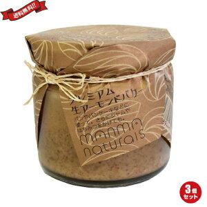 【ポイント最大5倍】アーモンドバター 有塩 無添加 manma naturals プレミアム 生アーモンドバター 120g マンマ ナチュラルズ 3個セット