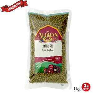 【ポイント最大5倍】緑豆 有機 ムング豆 アリサン 有機ムング豆 1kg 3袋セット