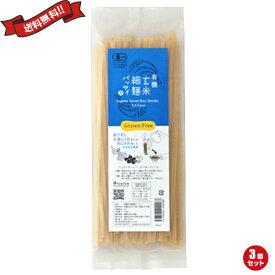 ライスヌードル グルテンフリー 平麺 玄米細麺パッタイ150g 3個セット