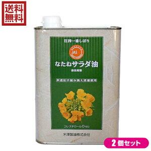 なたね油 圧搾 菜種油 圧搾一番しぼり なたねサラダ油 角缶 1400g 2缶セット 米澤製油