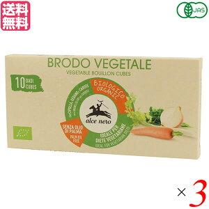 ブイヨン キューブ 無添加 アルチェネロ 野菜ブイヨン・キューブタイプ100g(10g×10個) 3箱セット 送料無料