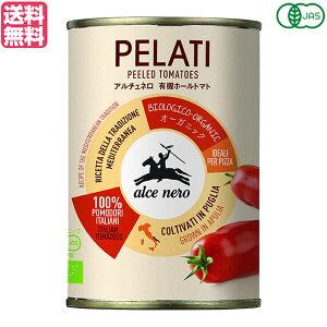 ホールトマト トマト缶 有機 アルチェネロ 有機ホールトマト400g(固形量240g) 送料無料